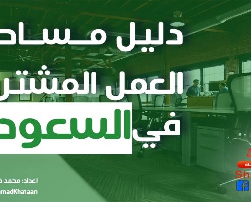 مساحات العمل المشتركة في السعودية