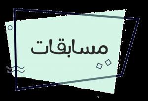 مسابقات في السعودية
