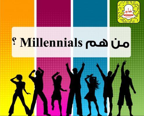 millenials الجيل الذهبي جيل الالفية